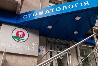 8-я стоматология Мастер Мед начала прием пациентов