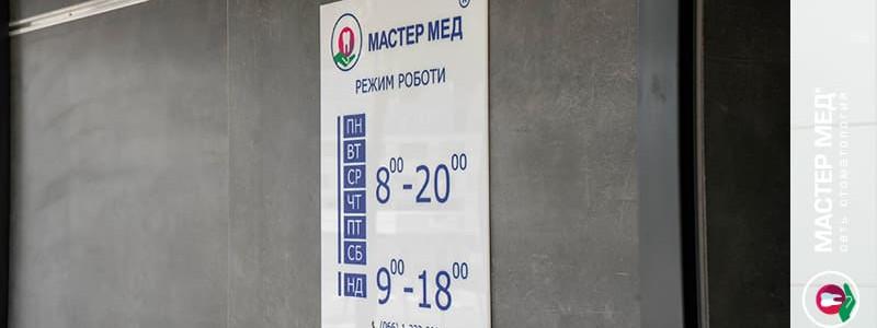 Открыта 9-я стоматология Мастер Мед на пр-те Науки
