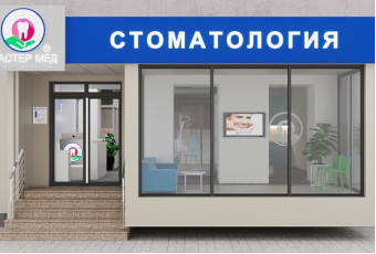 Открылась 7-я стоматология Мастер Мед в центре Харькова