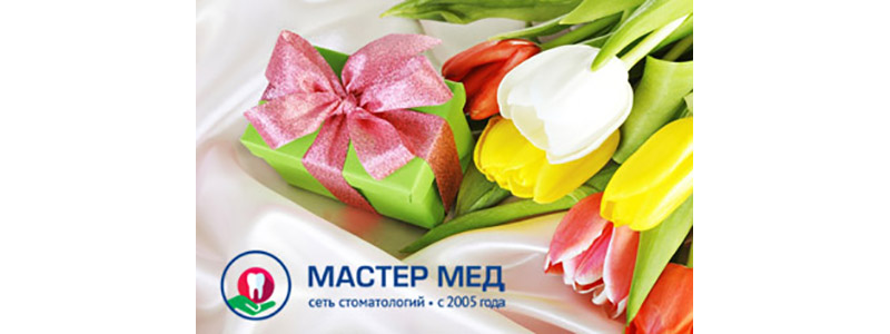 Поздравляем с Праздником Весны и Женственности