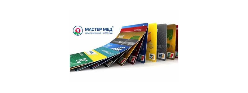 Теперь в Мастер Мед можно оплачивать пластиковыми картами