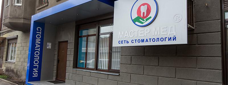 6-ая стоматология Мастер Мед в самом центре Харькова открылась