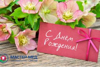 Поздравляем с Днем Рождения главного врача Марию Александровну Лохвицкую