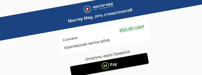 Оплачивайте наши услуги онлайн и получайте скидки